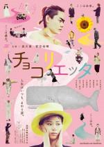 Chokolietta (2015) afişi