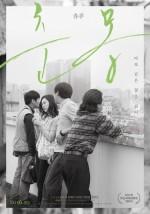 Chunmong (2016) afişi