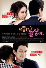 Cunning Single Lady (2014) afişi