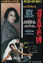 Deep Blue Night (1985) afişi