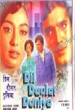 Dil Daulat Duniya (1972) afişi