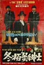 Dongbaeg Ggot Shinsa (1979) afişi