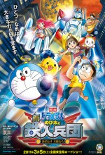 Doraemon: Nobita And The New Steel Troops: ~angel Wings~ (2011) afişi