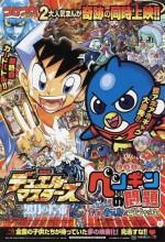 Duel Masters Lunatic God Saga (2009) afişi