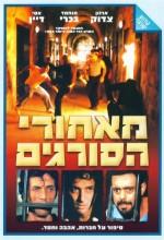 Duvarların ötesinde (1985) afişi