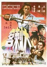 Da Ci Ke / The Assassin (1967) afişi
