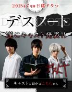 Death Note (2015) afişi
