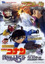 Detective Conan: Quarter Of Silence (2011) afişi