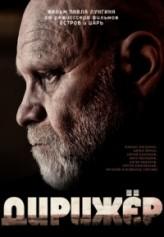 Dirizhyor (2012) afişi