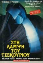 Edge of the Axe (1988) afişi