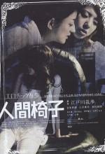 Erochikku Ranpo: Ningen-isu (2007) afişi