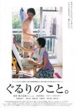 Etrafımızdakiler (2008) afişi