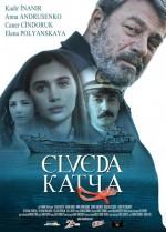 Elveda Katya (2012) afişi