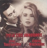 Erotas Stous Ammolofous (1958) afişi