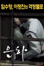 Eun-Ha (2016) afişi