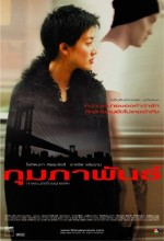 February (2003) afişi
