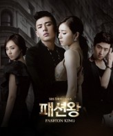 Modanın Kralı (2012) afişi
