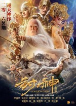 Feng Shen Bang (2016) afişi