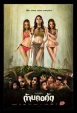 Dead Bite (2011) afişi