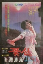 Ggotshin (1978) afişi