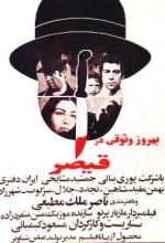 Gheisar