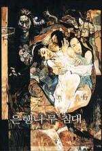 Gingko Bed (1996) afişi