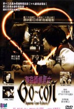 Go-con! Japanese Love Culture (2000) afişi