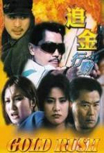 Gold Rush (1998) afişi