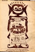 Goopy Gyne Bagha Byne (1968) afişi