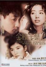 Gum Gee Yuk Yip 2 (1996) afişi