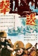Gyeoktoe: Urineun Ireohge Sawatda (1956) afişi