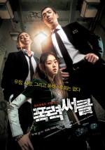 Gangster High (2006) afişi