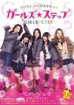 Girls Step (2015) afişi