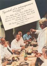 Gyertek el a névnapomra (1983) afişi