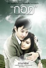 Handle Me With Care (2008) afişi