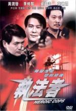 Heroic Cops (1978) afişi