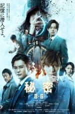 Himitsu The Top Secret (2016) afişi