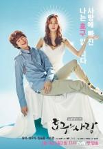 Ho-Goo's Love (2015) afişi