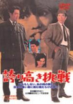 Hokori takaki chosen (1962) afişi