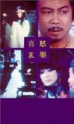 Hsi Nou Ai Le (1970) afişi