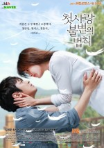 Immutable Law of First Love (2015) afişi