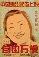 Jayu Manse (1946) afişi