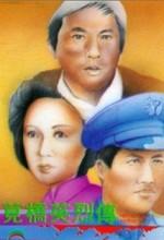Jian Qiao Ying Lie Zhuan (ı) (1977) afişi