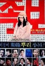 Jokbo (1979) afişi