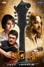 Jaatishwar (2014) afişi