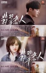 Jade Lover (2016) afişi
