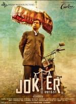 Joker (2016) afişi