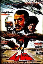 Kartallar(ı) (1984) afişi