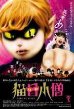 Kedi Gözlü çocuk (2006) afişi