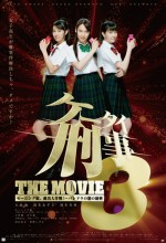 Keitai Deka 3 The Movie